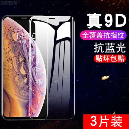 苹果iPhone11pro钢化膜XSmax/XS/XR/X防偷窥水凝膜6/7/8全屏玻璃7P/8P手机贴摸6splus高清iphoneSE保护ip蓝光