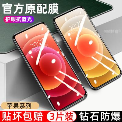 苹果x钢化膜12防窥11promax全屏iPhoneX玻璃11pro/6s/7/8Plus护眼iphonexs手机xr/xsmax贴模se2代12mini防摔