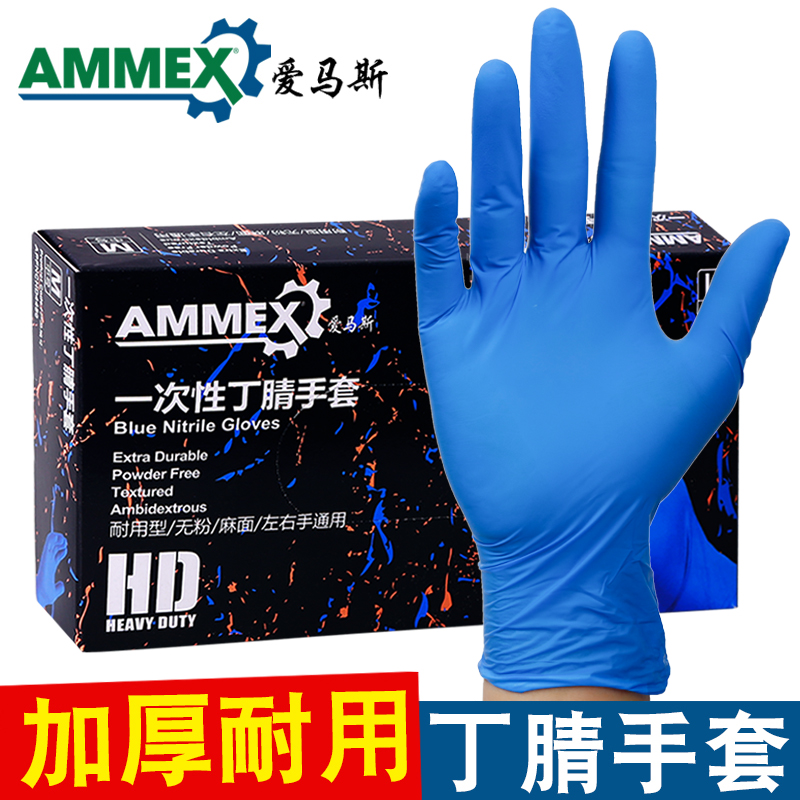 Emasi disposable gloves thick and durable latex gloves children's home doctor special nitrile rubber gloves