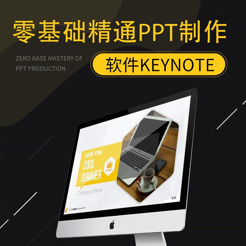 keynote视频教程mac幻灯片制作ppt教学零基础入门到精通自学课程