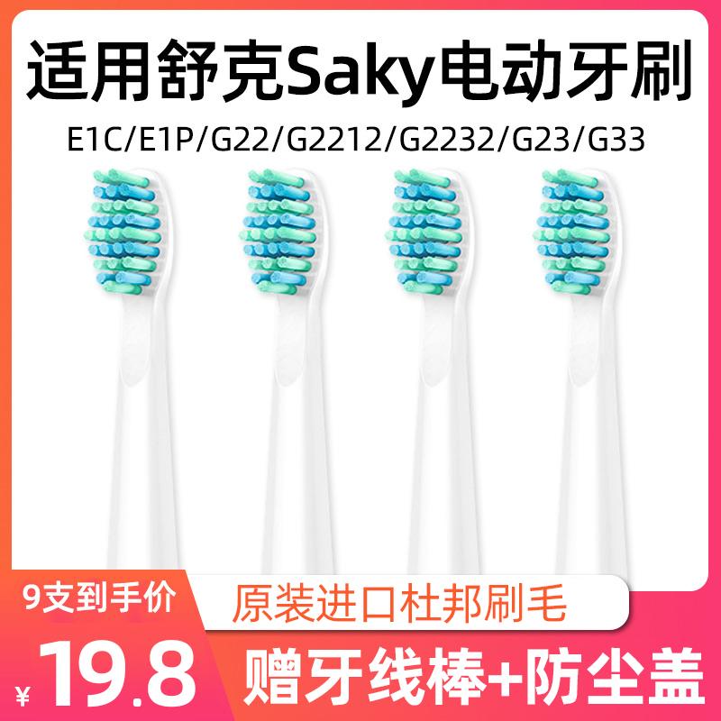 适用于舒客/舒克电动牙刷头E1C/E1P/G22/G2212/G2232/G2257替换头