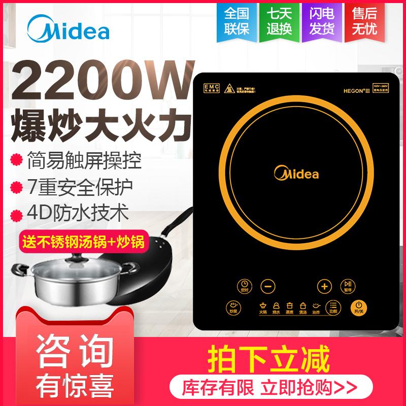 Midea/美的 C22-HT2218HM电磁炉家用大火力触屏电磁炉智能电池炉