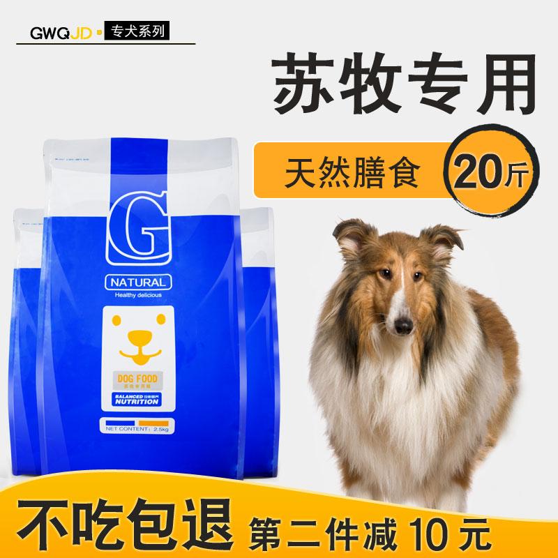 苏牧牧羊犬专用狗粮10kg成犬幼犬通用20斤装中大型犬美毛补钙优惠券
