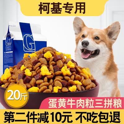 柯基专用狗粮10kg小型犬成犬幼犬通用20斤美毛补钙天然粮