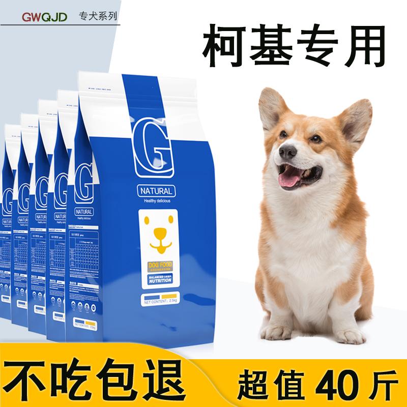 柯基专用狗粮20kg成犬幼犬通用40斤中小型犬美毛补钙去泪痕天然粮优惠券