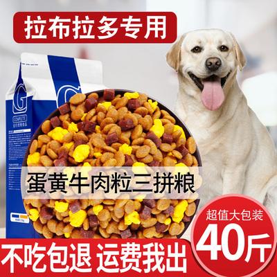 拉布拉多专用狗粮20kg成犬幼犬通用40斤大型犬美毛补钙壮骨天然粮
