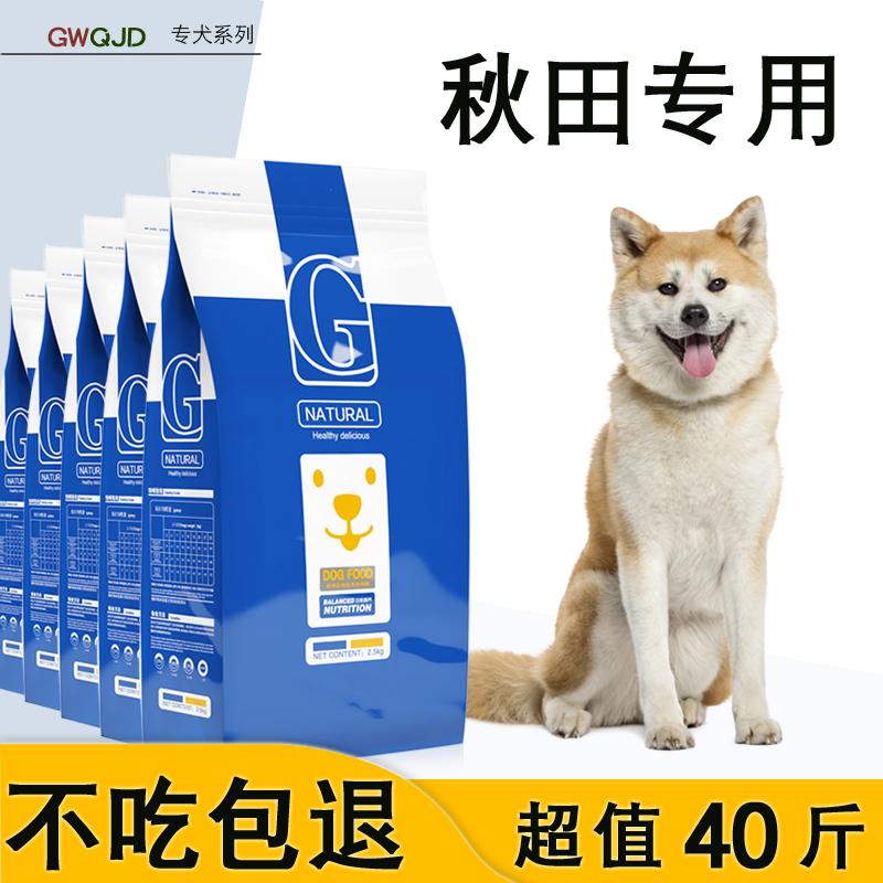 日本秋田犬专用狗粮20kg成犬幼犬通用40斤中小型犬美毛补钙天然粮优惠券