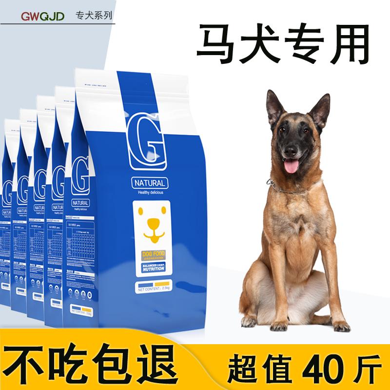 马犬比利时牧羊犬专用狗粮20kg成犬幼犬通用40斤大型犬补钙天然粮优惠券