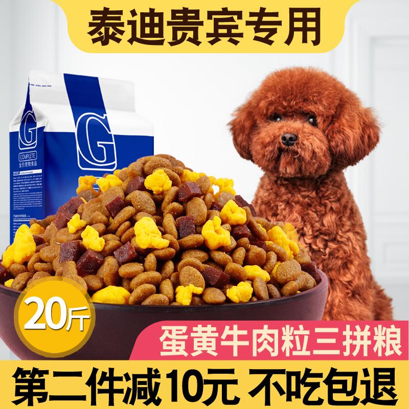 泰迪贵宾专用狗粮10kg小型犬成犬幼犬20斤美毛补钙天然粮优惠券