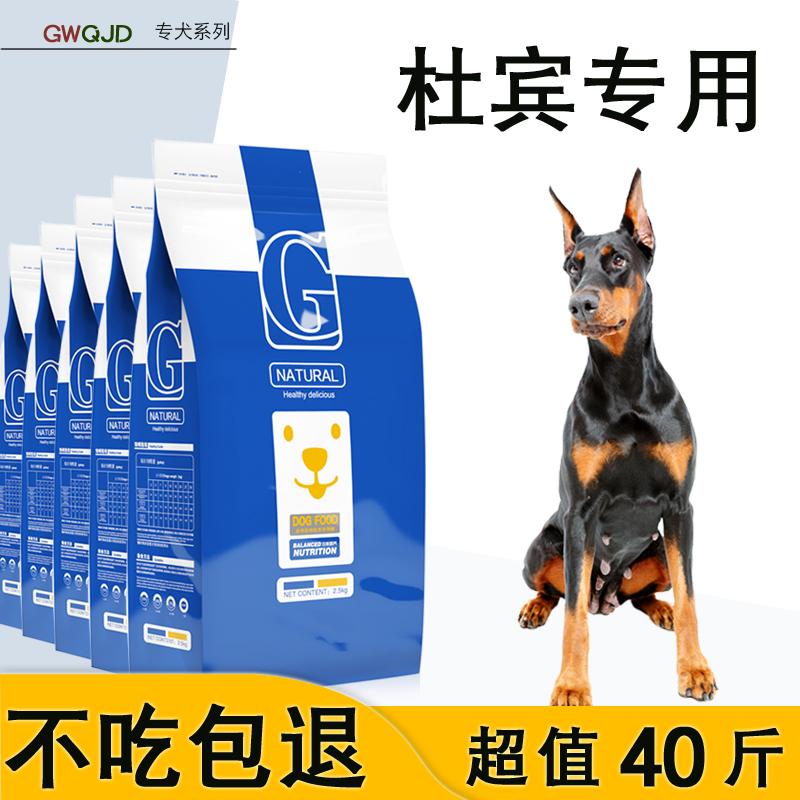 杜宾专用狗粮20kg成犬幼犬通用40斤大型犬美毛补钙壮骨天然粮优惠券