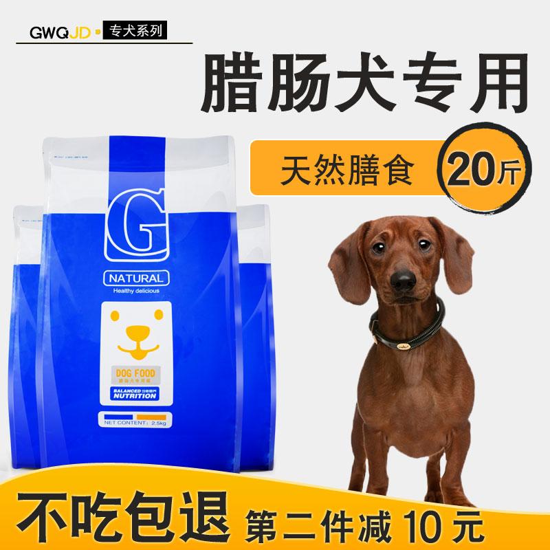 腊肠犬专用狗粮10kg成犬幼犬通用20斤装小型犬美毛补钙天然粮