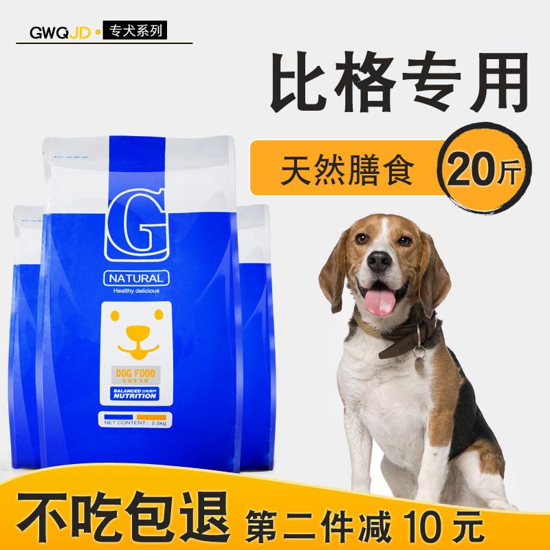 比格犬专用狗粮10kg成犬幼犬通用20斤装中型犬美毛补钙天然粮优惠券