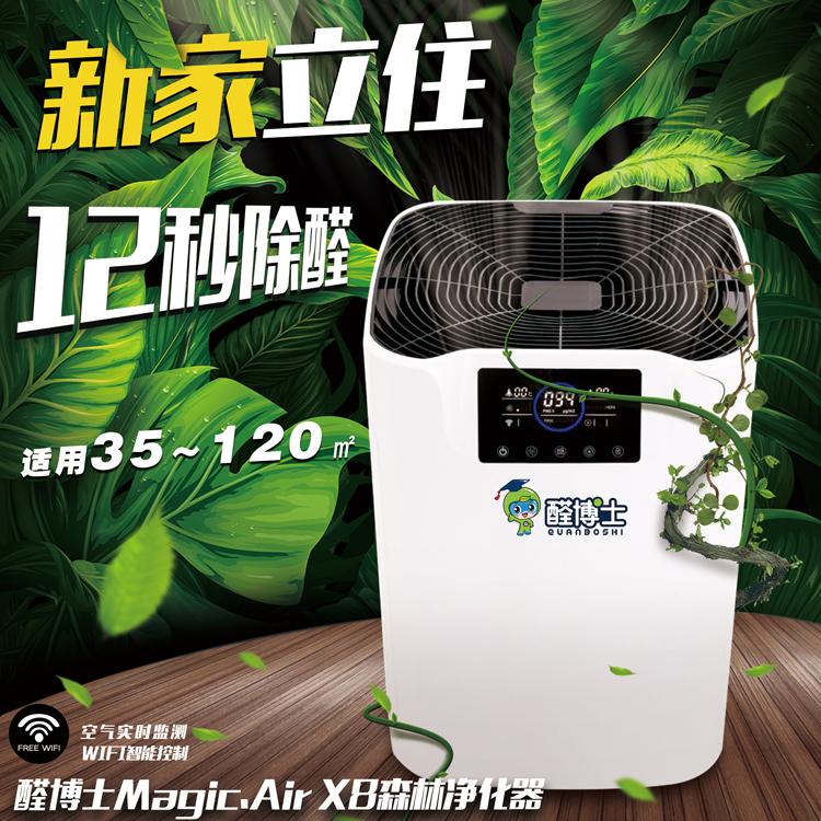 醛博士X8家用商用除甲醛空气净化器大功率静音除雾霾除异味pm2.5