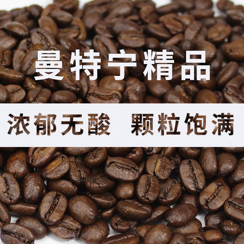 相遇精品曼特宁咖啡豆低酸中深度烘焙可现磨咖啡粉黑咖啡豆227g,可领取15元天猫优惠券