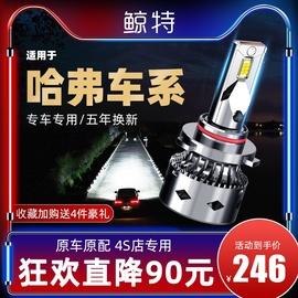 哈弗H6H7H2长城炮C30 C50 M4哈佛汽车led大灯泡改装M6F7 H4 H5 H1
