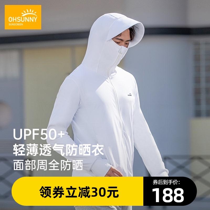 ohsunny防晒衣男超薄透气户外夏季钓鱼防紫外线专业护脸防晒外套