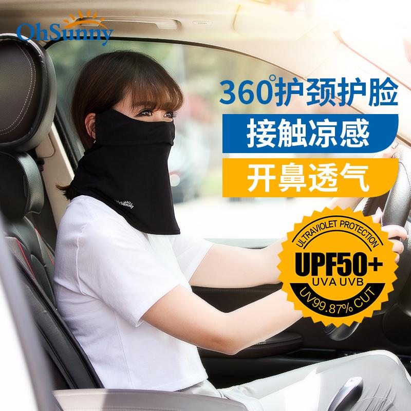 ohsunny夏季面罩防紫外线护颈口罩限4000张券