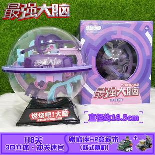 盛星魔幻迷宫球3d立体迷宫球磁力球迷宫玩具燃烧吧最强大脑冲关