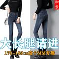 高腰牛仔裤女加长版170高个子女生穿搭套装175女装气质超长小脚裤