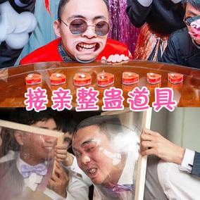 结婚礼接亲游戏道具堵门整蛊恶搞新郎伴郎牙套扩口器开口器吹蜡烛