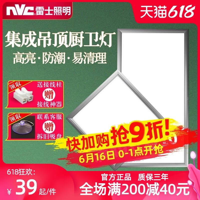 雷士照明led集成吊顶铝扣平面板灯嵌入式厨房卫生间吸顶灯300*600