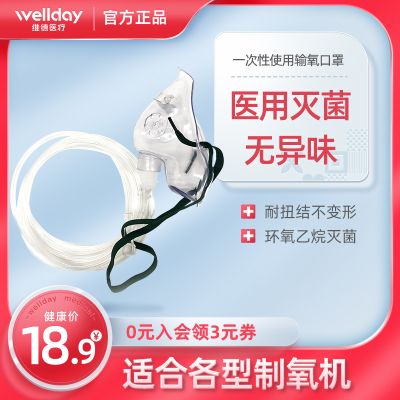 Vader Adult Medical oxygen mask oxygen mask disposable oxygen mask