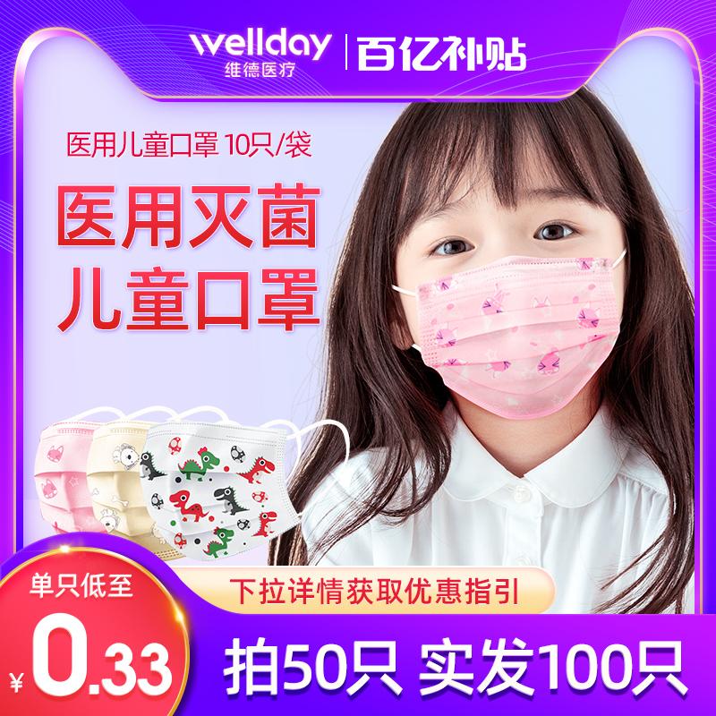 Vader medical disposable medical childrens mask sterilization mask sterile protection for girls and children