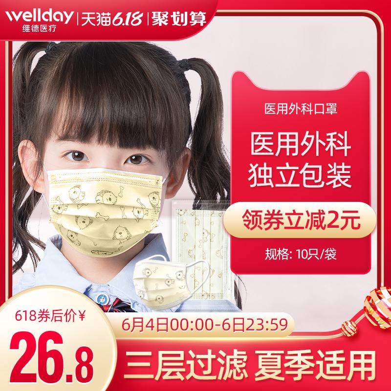 Vader medical disposable surgical mask for children sterile medical mask for boys and girls