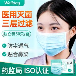 医用口罩一次性 非独立装(3袋*10只)