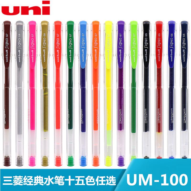 三菱水笔UM
