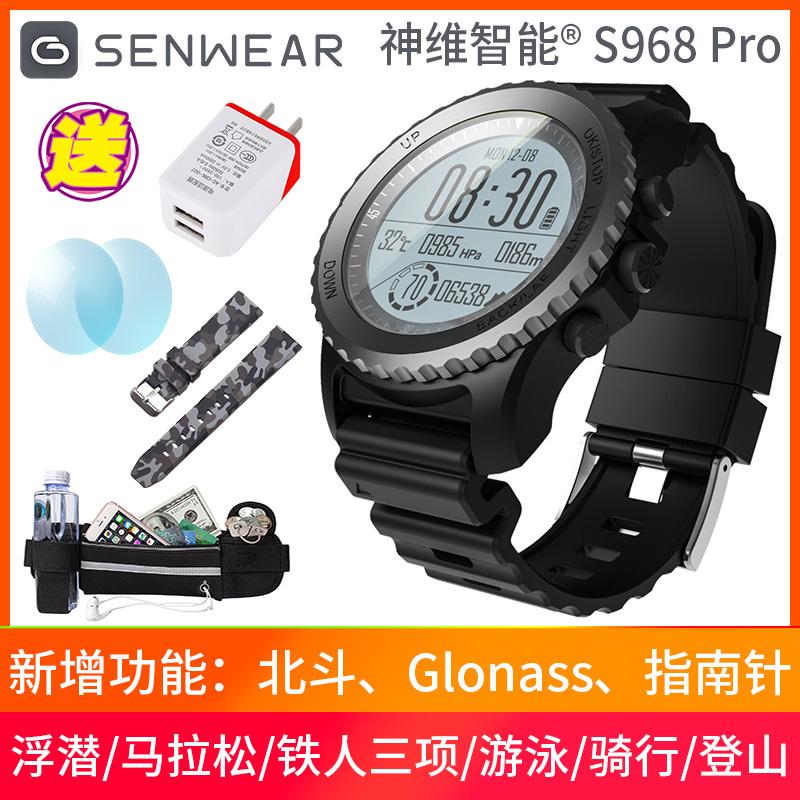 SENWEAR升级指南针北斗S968游泳浮潜GPS智能运动手表气压温度海拔