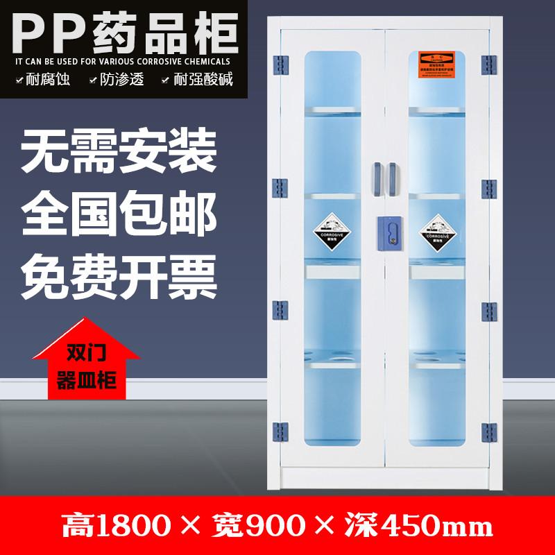Aikebao PP acid base reagent cabinet Beijing chemical safety storage cabinet laboratory corrosion resistant cabinet