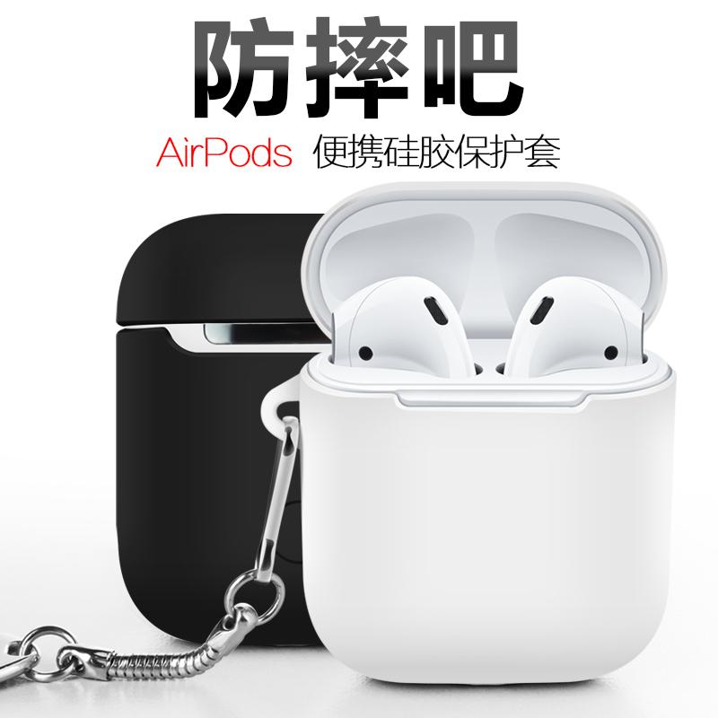 以諾Airpods保護套全包防摔蘋果無線藍牙耳機充電盒貼紙便攜防丟硅膠套收納盒新款配件iphone