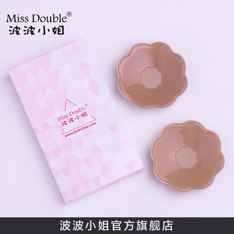 Miss Double/波波小姐乳贴隐形透气硅胶胸贴乳头乳晕贴防凸点走光热销21件假一赔三