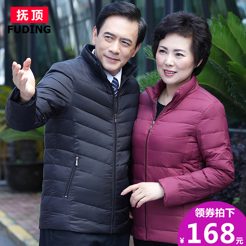 Light and thin down jacket for middle-aged and elderly couples plus size, 40-year-old, 50 year old, mom and Dad, autumn and winter coat