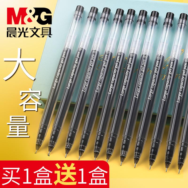 24支晨光大容量中性笔巨能写水笔0.5mm全针管黑笔学生用考试水性创意一体化笔芯笔杆签字笔塑料简约碳素文具