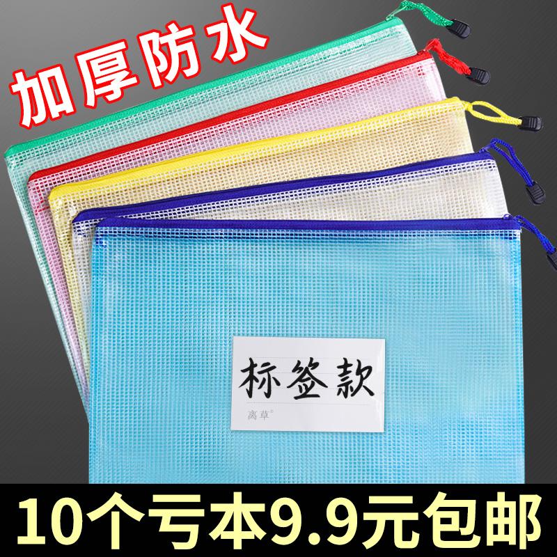 a4文件袋拉链透明塑料大容量文件夹资料袋学生用A5小网格拉链袋文具试卷收纳袋档案公文袋拉链袋子收纳