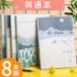8 English notebooks, large B5 thick rubber sleeve homework book, learn English book copy for college students with postgraduate entrance examination six words, simple practice, creative super thick high school junior high school students