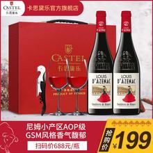 卡思黛乐出品 法国进口AOP级干红葡萄酒中秋红酒礼盒装 送礼2支装