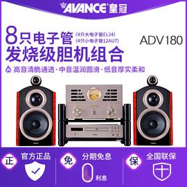 AVANCE/丹麥皇冠音響 ADV-180 發燒hifi電子管膽機組合音響功放套裝音箱家用CD功放一體機hifi套裝臺式音箱圖片