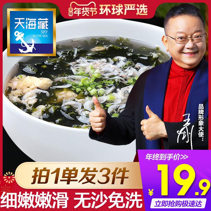 霞浦紫菜干货50g福建特产头水紫菜包饭蛋花汤无沙免洗海苔干紫菜