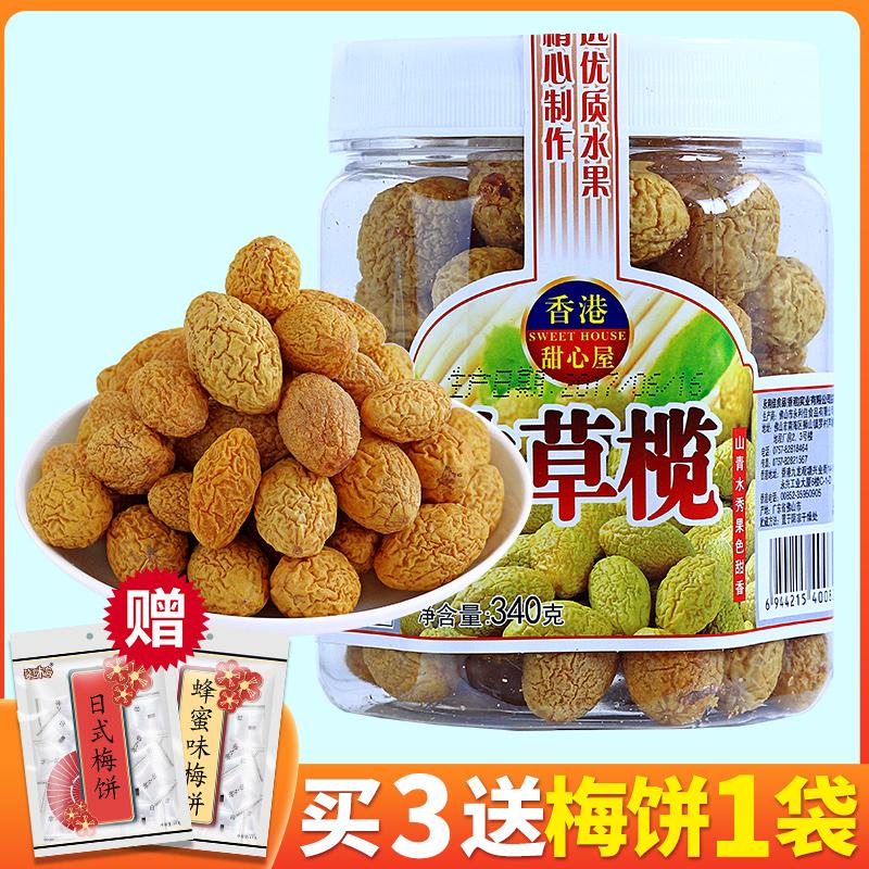甜心屋甘草榄340g广东特产蜜饯果干盐津凉果休闲零食小吃品