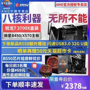 领30元券购买amd锐龙r7 3700x盒装搭微星主板