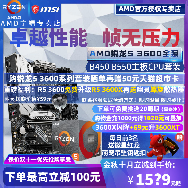 AMD Ryzen R5 3600 3600X 3600XT boxed + MSI B450M/A320/B550/X470 motherboard CPU set game MORTAR mortar overclocking fragment ITX