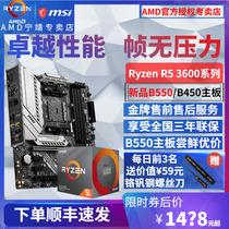 套装新品cpu游戏电竞台式电脑主板2600R5锐龙AMD搭B450微星msi