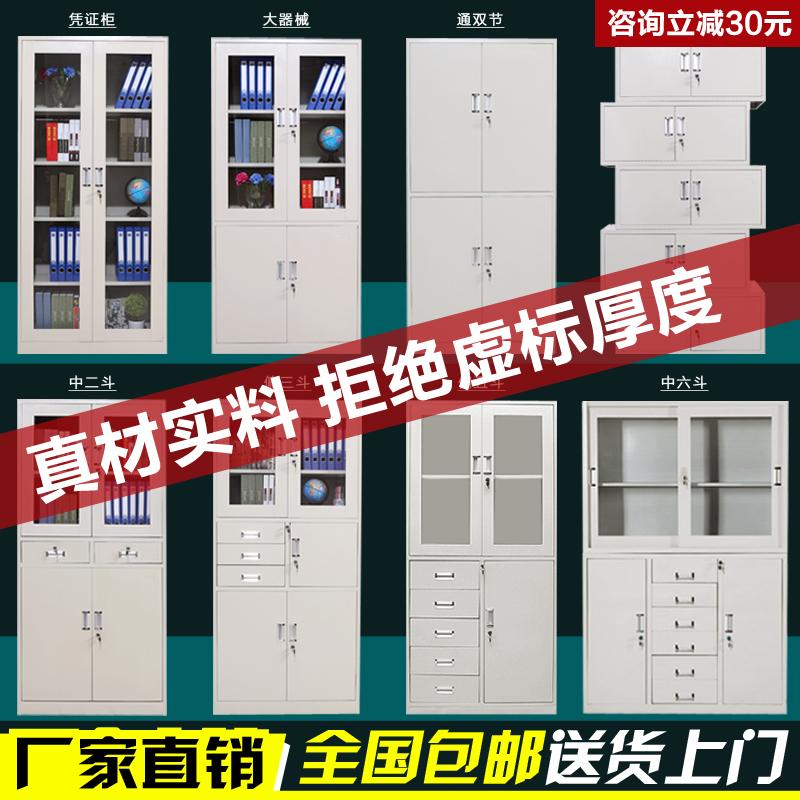 魁王办公铁皮文件柜矮柜档案资料财务凭证书柜带锁室更衣储物柜子