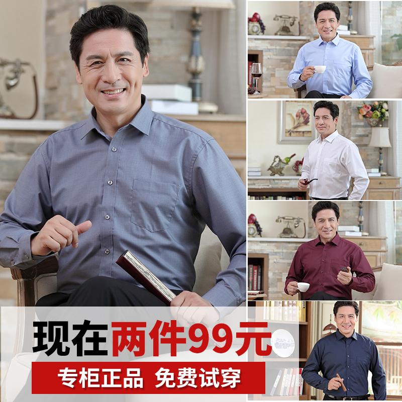 秋季爸爸装长袖衬衫中年男士纯棉薄款白衬衣中老年人纯色休闲寸衫