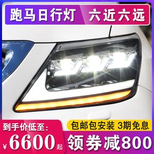 雷克萨斯lx570大灯总成款凌志透镜