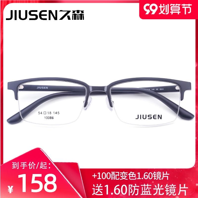 久森近视眼镜框超轻tr90 10086