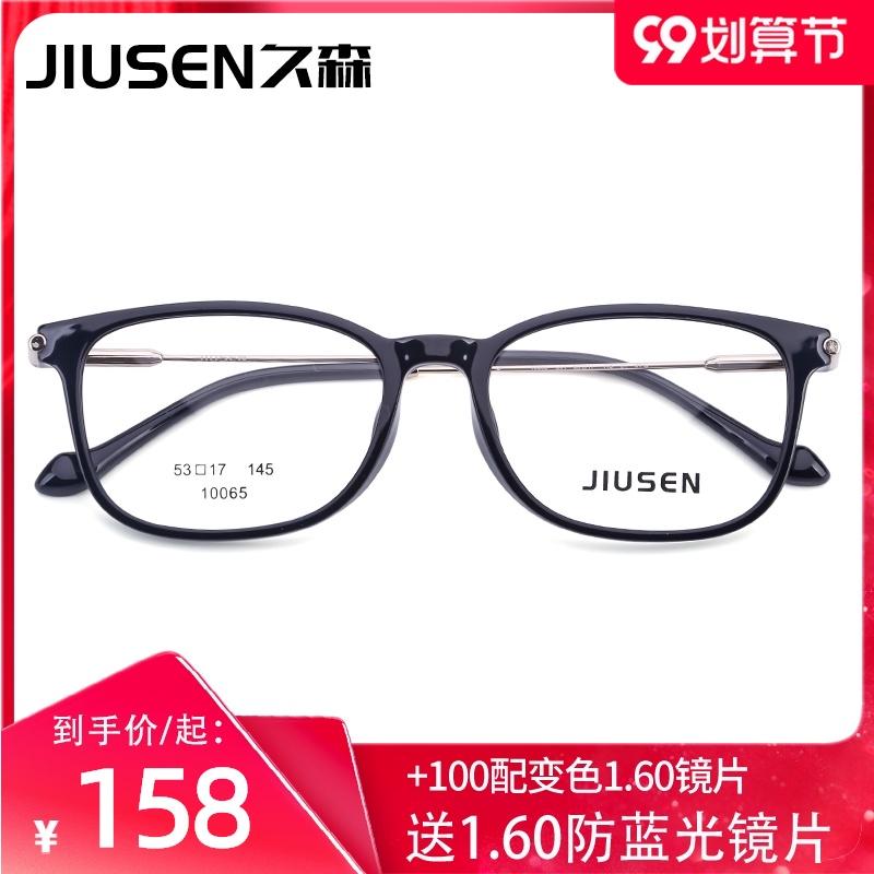 久森近视眼镜架男款简约全框10065